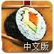 韩式寿司店中文版